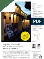 CS2013大社WS募集チラシ.pdf