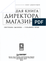 Sisoeva - Director (OCRed)