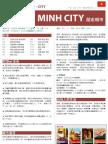 穷游锦囊-胡志明市