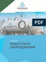 Atommash Katalog New