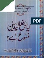 Kiya Rafa Al Yadain Mansookh Hai