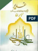 Ghadeer - Quran, Hadees aur Adab may - 04, 05 of 11