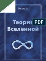 Этэрнус - Теория Вселенной - 2010