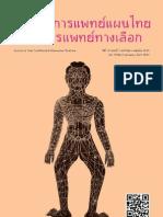วารสารการแพทย์แผนไทยและการแพทย์ทางเลือก