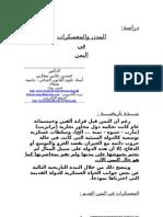 المدن والمعسكرات في اليمن - .doc