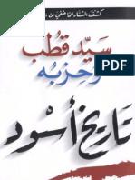 Sayyid Qutb & hizb al ikhwan  سيد قطب وحزبه