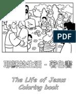 耶穌的生活著色書 - Life of Jesus Coloring Book