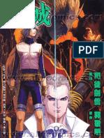 幻城 第3卷