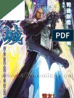 幻城 第9卷