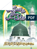 Pyare Nabi (Saw) Ki Pyari Sunnatain, Beloved Doings(Sunnats) of Beloved Prophet Muhammad s.a.w by Ulama-e-deoband