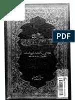 القاضي النعمان .. كتاب المجالس والمسايرات