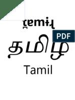 Tamil Script Book | sarvabhashin