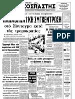 ριζοσπάστης 12-2-1977