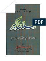 Ilaj e Kibr, solution for proudness by deoband ahlus sunnah