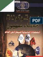 حكومة العالم الخفية-بروتوكولات حكماء صهيون-المخططات الماسونية-10