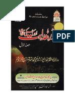 Noor e Hidayat Aur Uski Alamat- Light of Trueway and it's Symbols by Hanafi school deoband thought