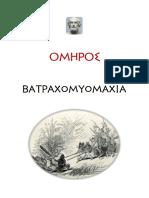 Ομήρου (?) - Βατραχομυομαχία