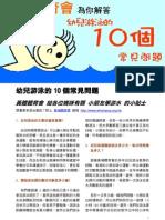 Whampoa Child Swimming Newsletter
