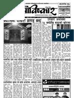 Abiskar National Daily Y2 N157