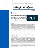 Η ελληνική οικονομική κρίση και η εμπειρία με τις πολιτικές λιτότητας