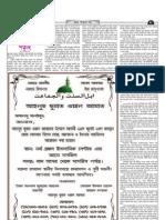 বাংলা পত্রিকা ৮১-৮৮ পৃষ্ঠা
