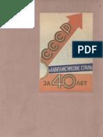 Sssr i Kapitalisticheskie Strany Za 40 Let - 1957
