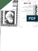 الشعر الأمازيغي المنسوب إلى سيدي حمو الطالب - عمر أمرير