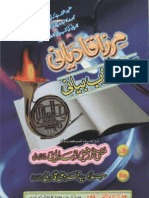 Mirza Qadyani Ki Kazab Biyani