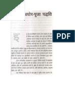 Aghor Guru Poojan