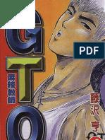 麻辣教师GTO 第4卷