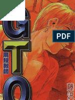 麻辣教师GTO 第5卷