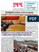 Yadanarpon Newspaper (25-7-2013)