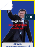Booklet of Kem Sokha's Concept Papers