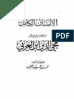 ['Arabī] al-Insan al-Kamil min Kalam ibn al-`Arabi [66 pp.]