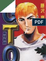 麻辣教师GTO 第15卷