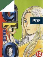 麻辣教师GTO 第12卷