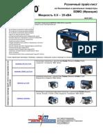 11-2. Дизельные и бензиновые портативные электростанции SDMO 09-07-2013.pdf