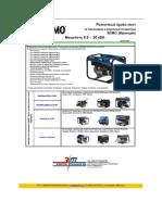11-2. Дизельные и бензиновые портативные электростанции SDMO 09-07-2013