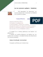 η θεμελίωση των φυσικών αριθμών, Dedekind, Cantor