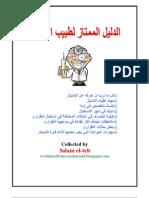GP by 3alam El Teb Dr.mahmoud
