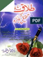 Talaq e Salasa Ka Tahqeeqi Jaiza by Mufti Anas Raza Qadri