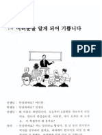 Korean Course Seoul University Vol. 2