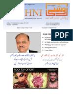 Roshni Issue 46