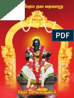 Kaga Ashrama Sthala Varalaru