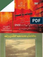 Baagh-e-Fidak