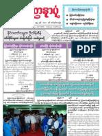 Yadanarpon Newspaper (26-7-2013)