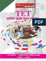 Tet Model Question Pt-39 Vol-13