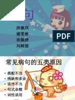 M11 TUTORIAL 修辞 PART 1