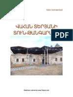 Ն. Հարությունյան, Վահան Տերյանի տուն-թանգարանը | N. Harutyunyan, Memorial museum of Vahan Teryan.