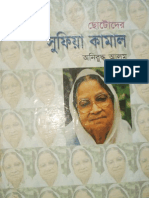 Chhotoder Sufia Kamal (a Book of Biography on Distinguished Bengali Poet and Writer Begum Sufia Kamal) Written by Anirudha Alam (2)